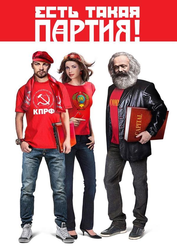 КПРФ превратит Ленина в секс-символа.