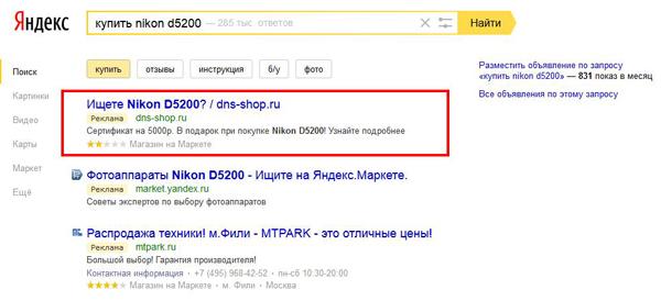 Запрос «Купить Nikon D5200».