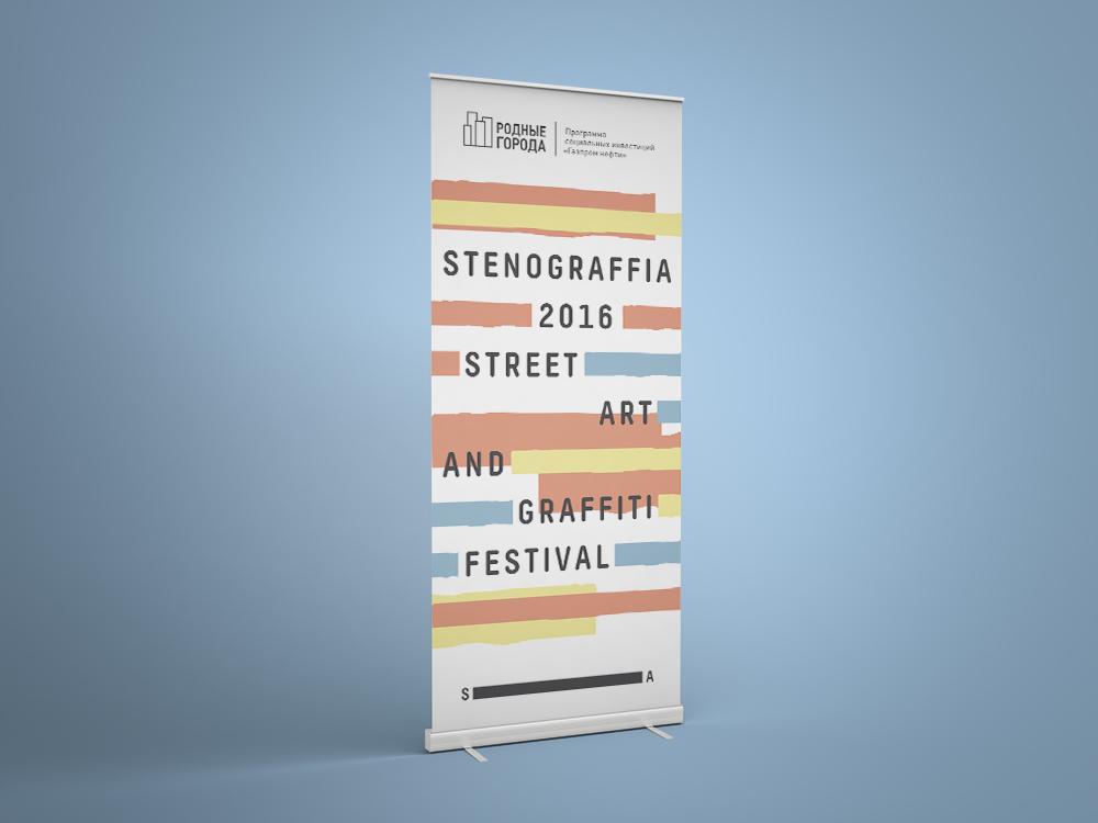 «Стенограффия» в новом облике.