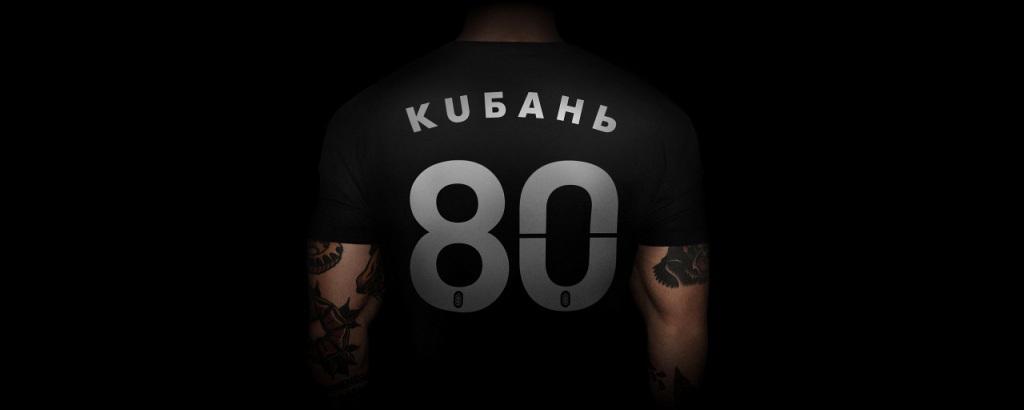 Ребрендинг регби-клуба «Кубань».