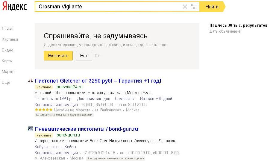 ФАС накажет «Яндекс» за рекламу зажигалок и пневматики.