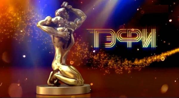 В Москве состоялась церемония вручения премии ТЭФИ-2016.