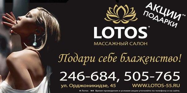 Массажный салон «Лотос».