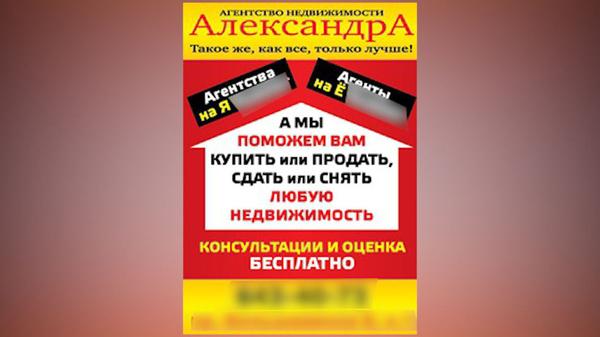 Агентство по недвижимости «Александра».
