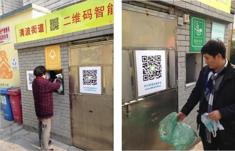 QR-код на мусорном пакете.