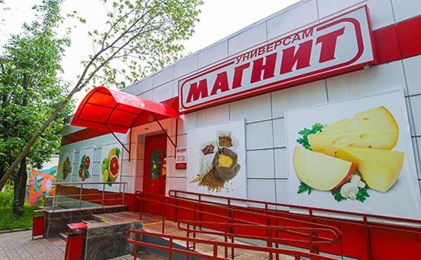 Старый дизайн магазинов «Магнит».