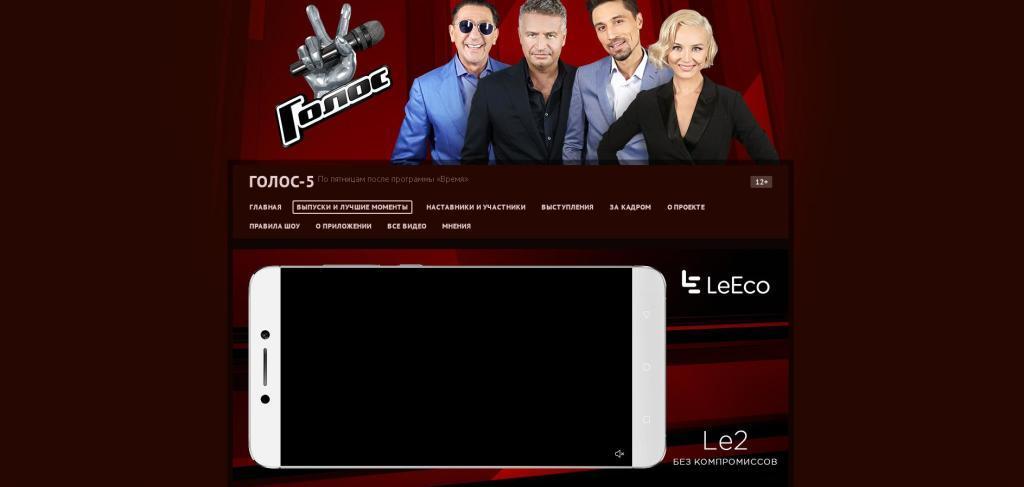 LeEco начинает продвижение с шоу «Голос».