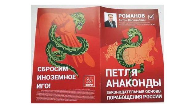 КПРФ, предвыборная агитация.