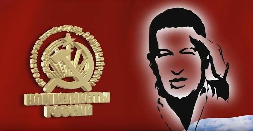 «Коммунисты России», предвыборная агитация 2016.
