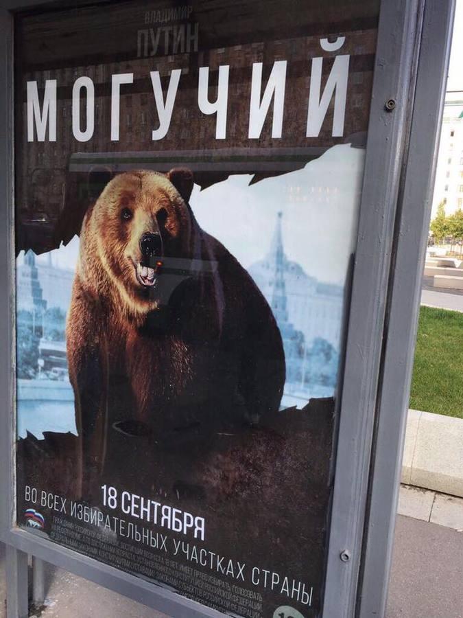 «Единая Россия» разместила афиши фильма «Могучий» в главной роли с Путиным.