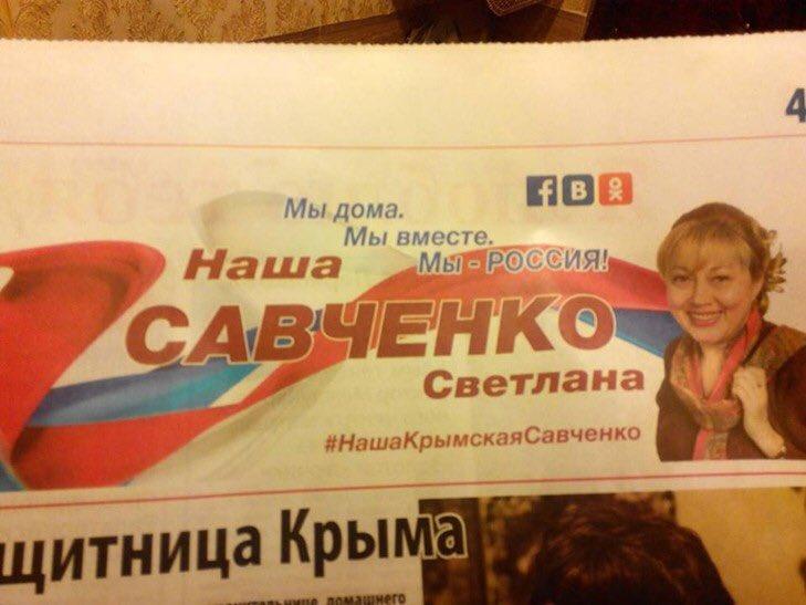 Предвыборная агитация 2016: «Единая Россия».