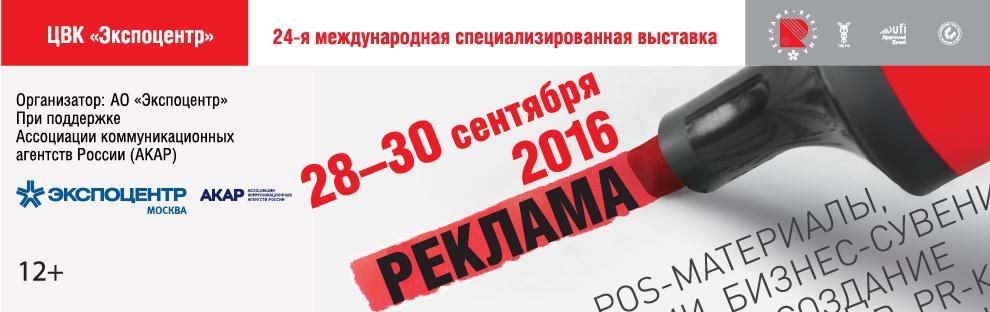 Перспективы российского рекламного рынка обсудят на выставке «Реклама-2016».