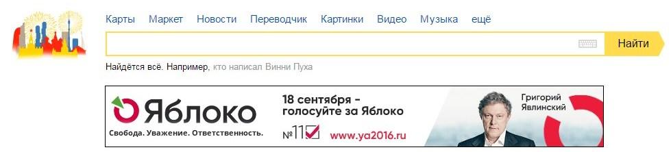 Баннер на «Яндексе».