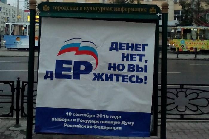 На Урале издеваются над рекламой «Единой России».