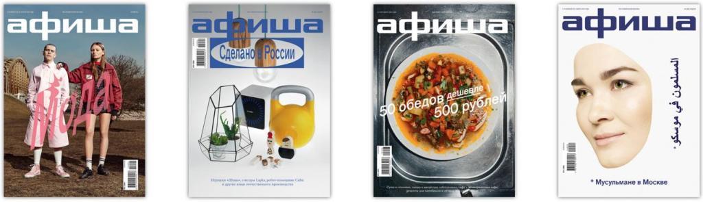 Московские антимонопольщики продолжают громить «Афишу».