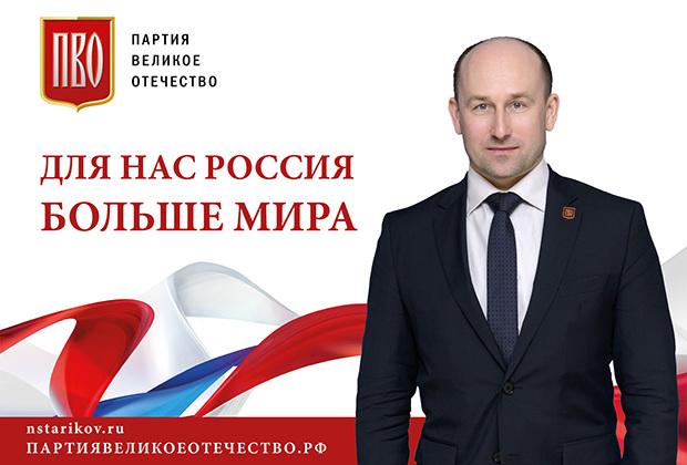 «Великое отечество».
