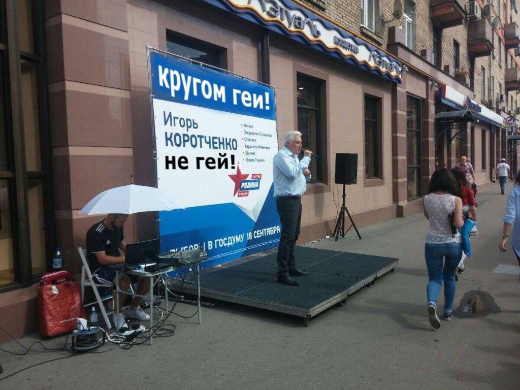 Партия «Родина», Игорь Коротченко.