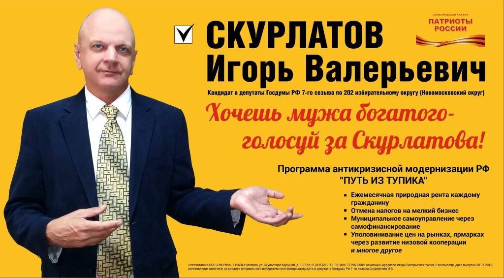 «Патриоты России», Игорь Скурлатов.