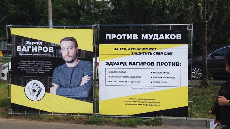 «Патриоты России», Эдуард Багиров.