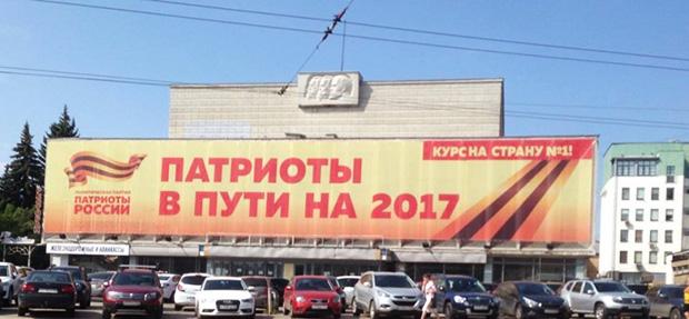 «Патриоты России».