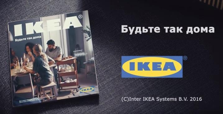 Будьте так дома: новая кампания ИКЕА.