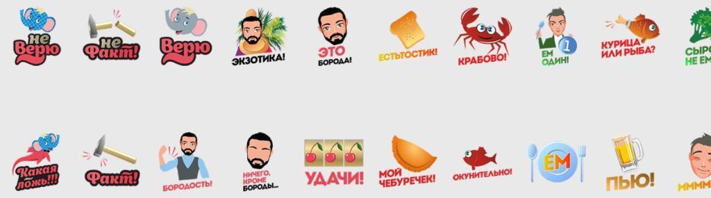 Ведущие телеканала «Пятница!» стали стикерами в iMessage.