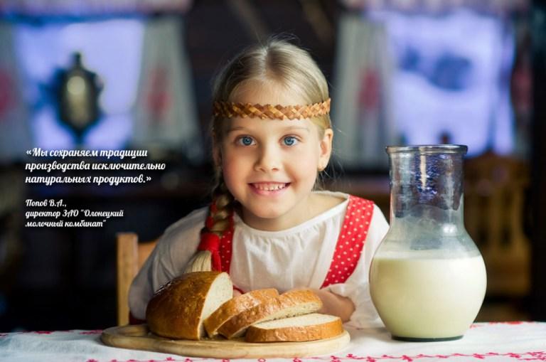 Рекламный плакат Олонецкого молочного комбината.