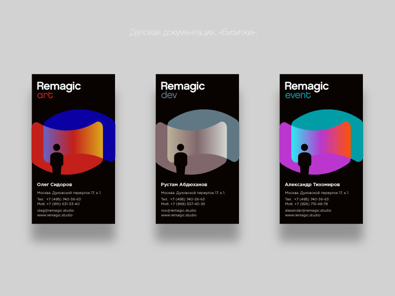 Проекция Remagic studio.