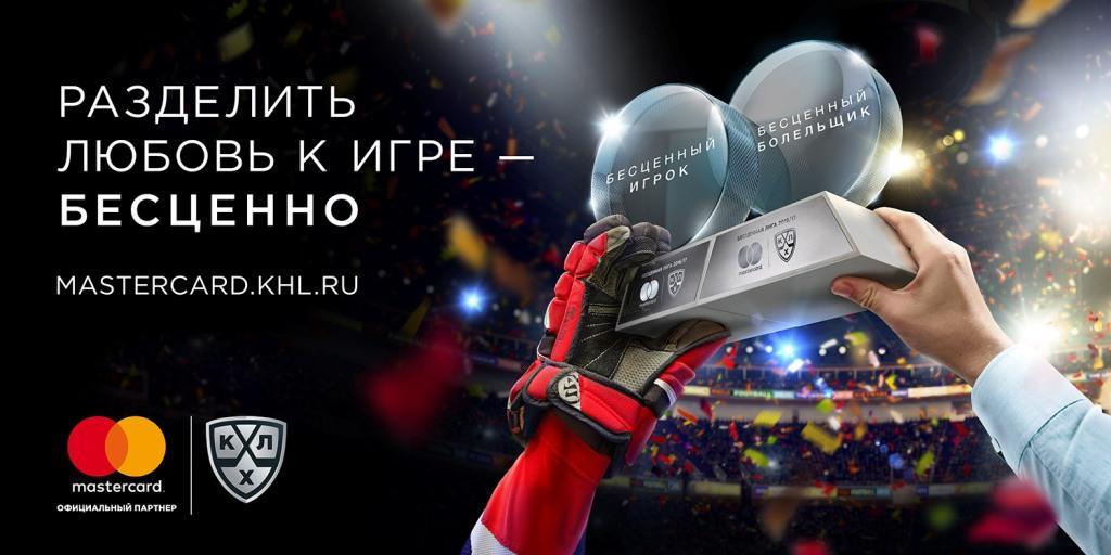 Mastercard и КХЛ создали первый единый трофей для болельщиков и игроков хоккейных клубов.
