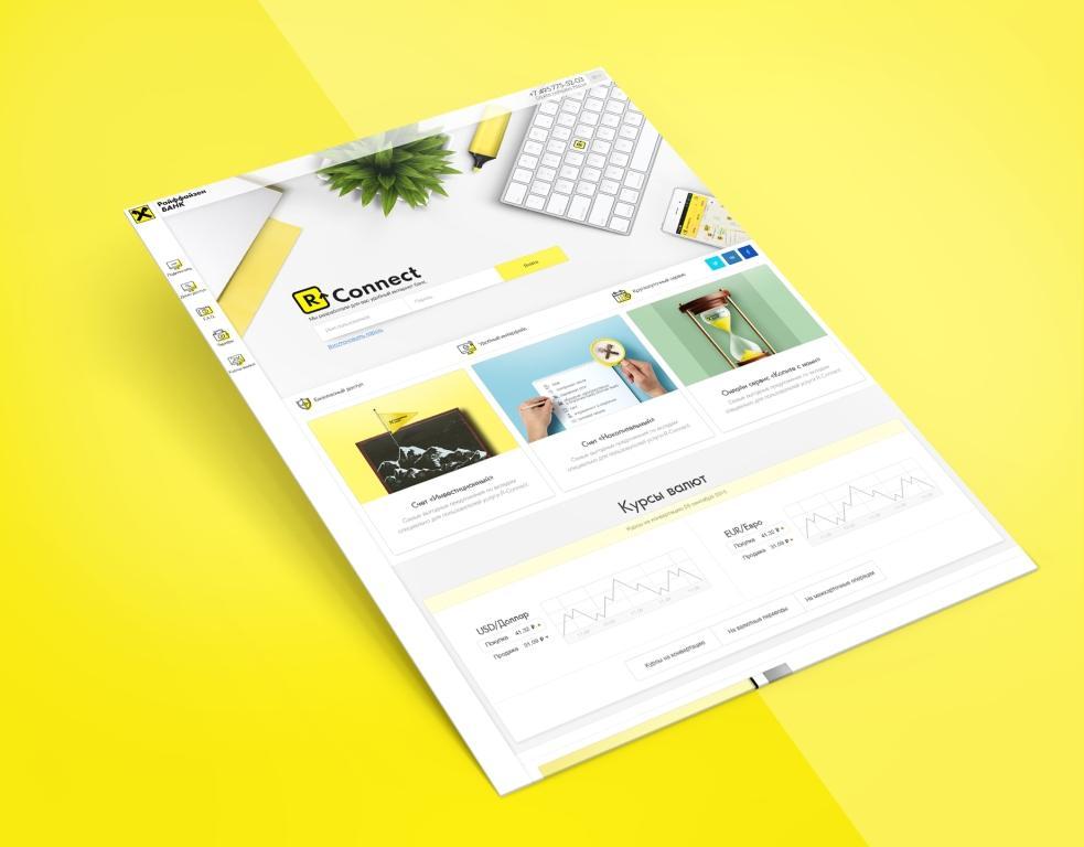 Новый дизайн интернет-банка для Райффайзенбанк.