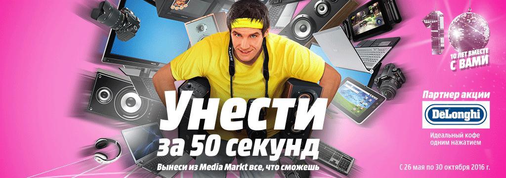 медиа маркт брянск телевизоры не дорогие Повар Кременчуге Тимирязева)