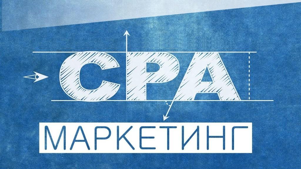 Как работать с CPA-сетями: 12 советов.