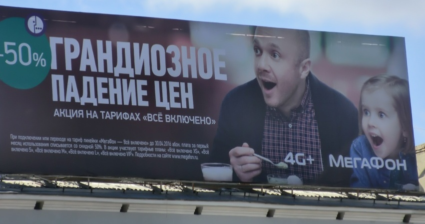 «Мегафон», Нижний Новгород.
