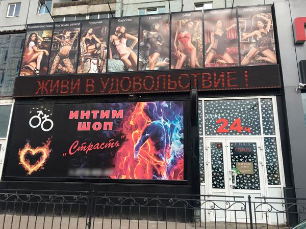 Интим-магазин «Страсть».