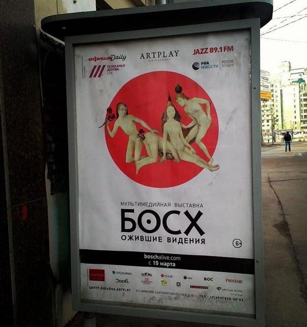 Artplay, реклама «Босх. Ожившие видения».