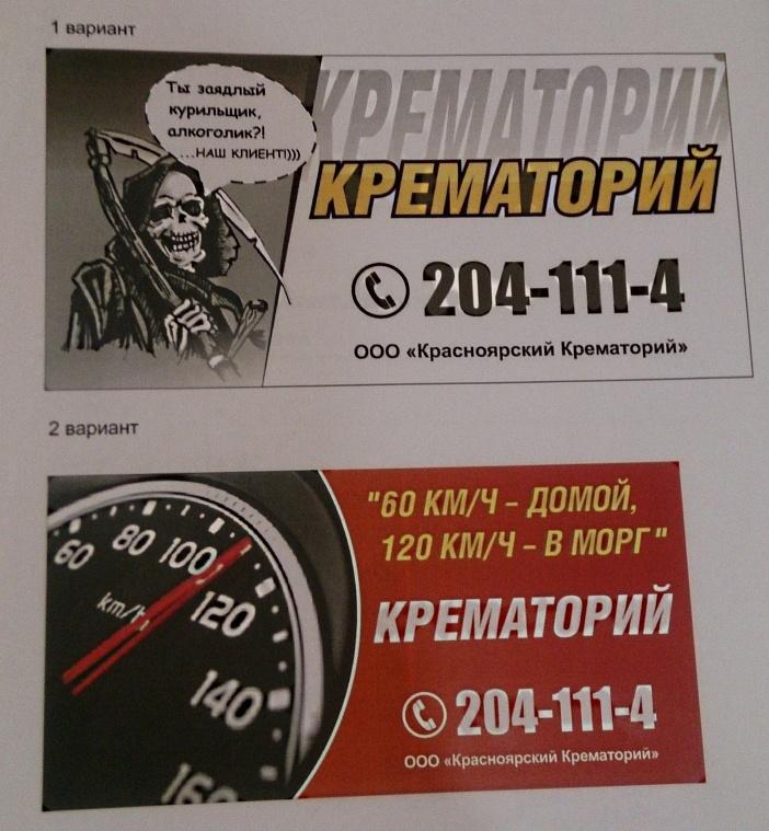 Реклама крематория, Красноярск.