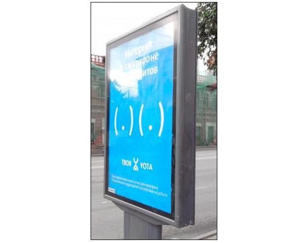 Реклама Yota.