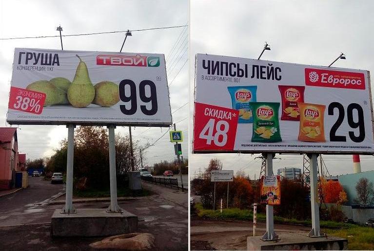 Супермаркеты «Евророс» и «Твой», Мурманск.