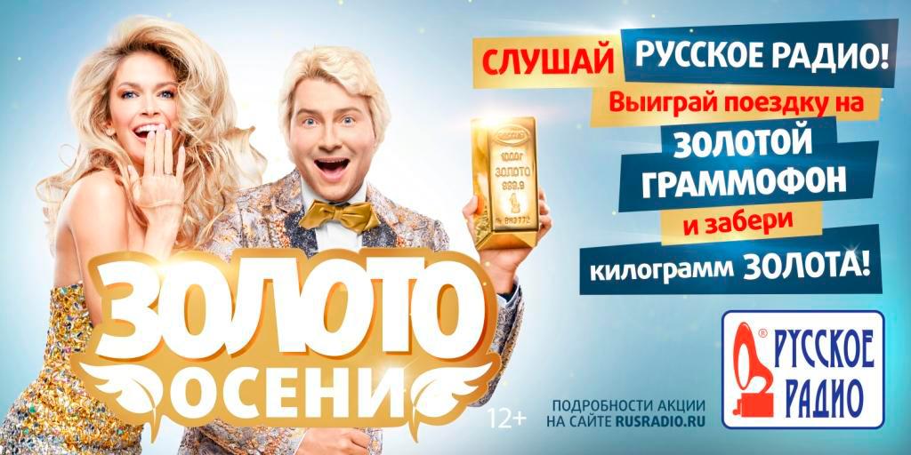 русское радио юлианна караулова 3 10 2016 запись