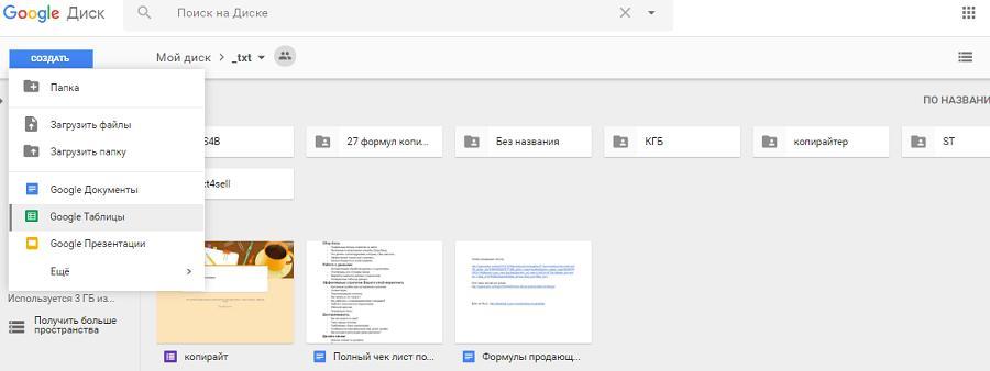 Создаем Google Таблицу.