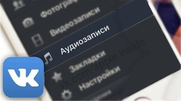 «ВКонтакте» запустит рекламу в аудиоролики.
