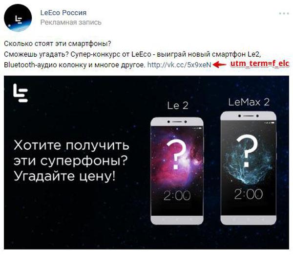 Результаты первых тестов скрытых постов ВКонтакте на примере LeEco.