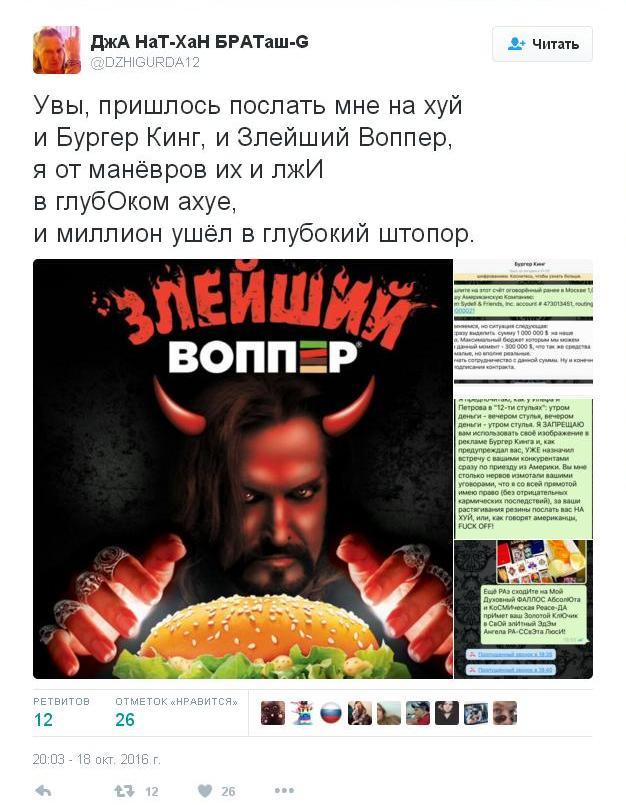 Джигурда будет рекламировать Burger King вУльяновске