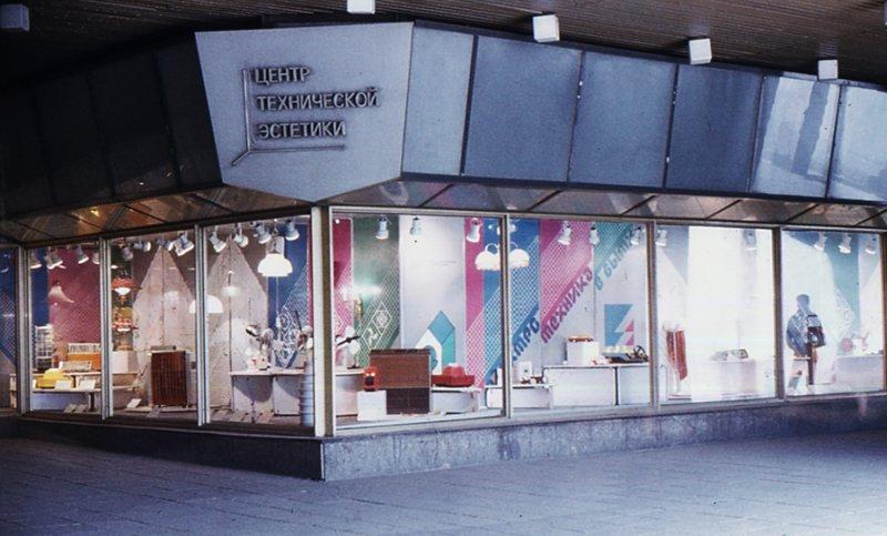 Здание «Центра Технической Эстетики» в Москве.
