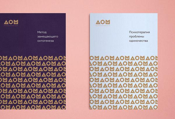 Логотип и фирменный стиль для «Психологического центра «ДОМ».