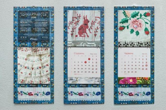 Фирменный календарь компании Франдеса, агентство AVC.