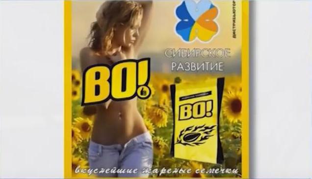 Реклама семечек «ВО!».