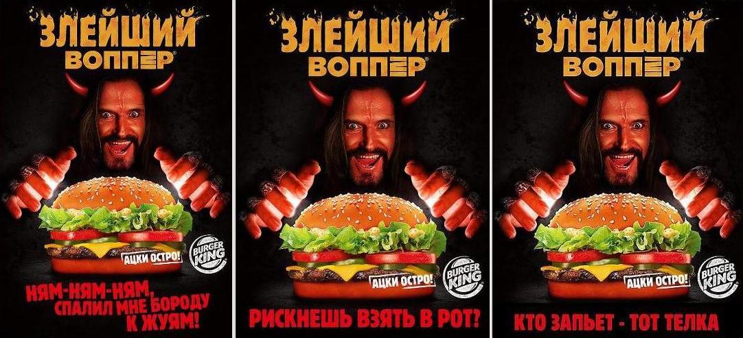 «Бургер Кинг», Никита Джигурда.