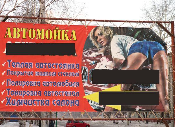 Реклама для автомойки текст