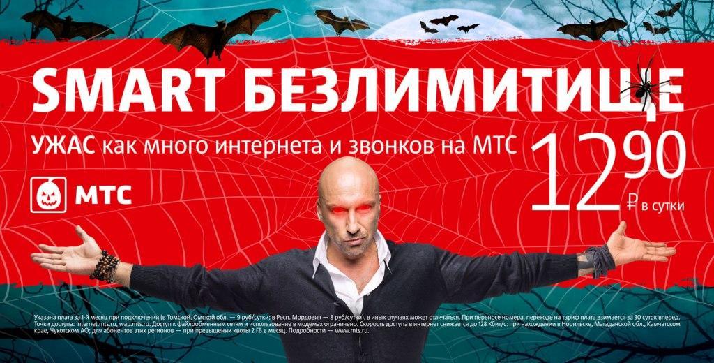 МТС запустила кампанию-ужастик в канун Хеллоуина.